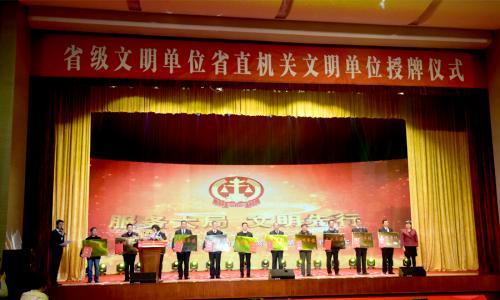 省级文明单位、省直机关文明单位授牌仪式举行